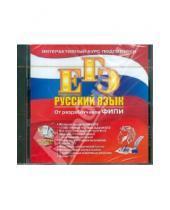 Картинка к книге Интерактивный курс подготовки к ЕГЭ - ЕГЭ Русский язык (CDpc)