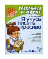 Картинка к книге Федоровна Тамара Клементовича - Я учусь писать красиво