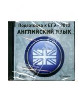 Картинка к книге Подготовка к ЕГЭ - Подготовка к ЕГЭ 2012. Английский язык (CDpc)