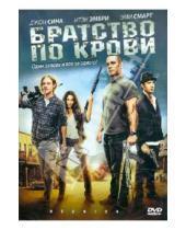 Картинка к книге Майкл Павоне - Братство по крови (DVD)