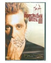 Картинка к книге Форд Фрэнсис Коппола - Крестный отец 3 (DVD)