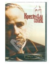 Картинка к книге Форд Фрэнсис Коппола - Крестный отец (DVD)