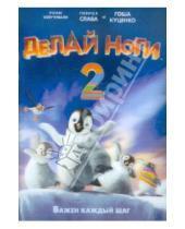 Картинка к книге Джордж Миллер - Делай ноги 2 (DVD)