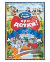 Картинка к книге Берт Джиллет Джек, Кинг Дэвид, Хэнд - Уолт Дисней. Ну и детки! (DVD)