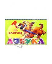 Картинка к книге Русь - Азбука по слогам