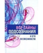 Картинка к книге Вера Надеждина - Все тайны подсознания и его возможности