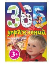 Картинка к книге Борисовна Наталья Крупенская - 365 упражнений на каждый день. Для детей от 3-х лет