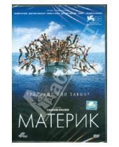 Картинка к книге Эмануэль Криалезе - Материк (DVD)