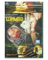 Картинка к книге Гейб Торрес - Тормоз (DVD)