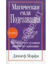 Картинка к книге Джозеф Мэрфи - Магическая сила подсознания