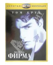 Картинка к книге Сидни Поллак - Фирма (DVD)