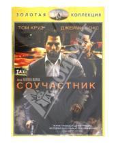 Картинка к книге Майкл Манн - Соучастник (DVD)