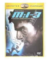 Картинка к книге Джей Джей Абрамс - Миссия невыполнима 3 (DVD)