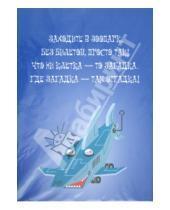 """Картинка к книге Блокноты цветные - Блокнот """"Робозвери"""", А5 (В-358)"""