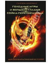 Картинка к книге Сьюзен Коллинз - Голодные игры. И вспыхнет пламя. Сойка-пересмешница
