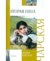 Картинка к книге Алексеевна Лидия Чарская - Вторая Нина