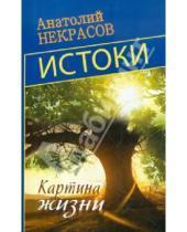 Картинка к книге Александрович Анатолий Некрасов - Истоки. Картина жизни