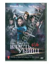 Картинка к книге Су Чау-Бин - Власть убийц (DVD)