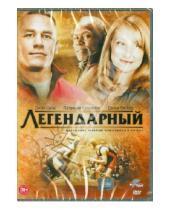 Картинка к книге Фильмы. Драма - Легендарный (DVD)