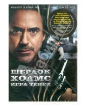 Картинка к книге Гай Ричи - Шерлок Холмс 2: Игра теней (DVD)