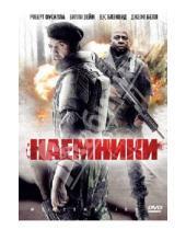 Картинка к книге Пэрис Леонти - Наемники (DVD)