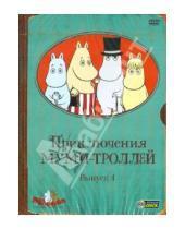 Картинка к книге Хироши Саито - Приключения Муми-троллей. Выпуск 4. Серии 20-26 (DVD)