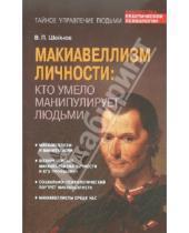 Картинка к книге Павлович Виктор Шейнов - Макиавеллизм личности: кто умело манипулирует людьми