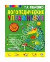 Картинка к книге Александровна Татьяна Ткаченко - Логопедические упражнения