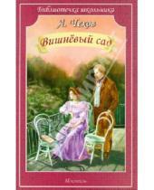 Картинка к книге Павлович Антон Чехов - Вишнёвый сад