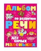 Картинка к книге Вера Надеждина - Альбом по развитию речи для самых маленьких