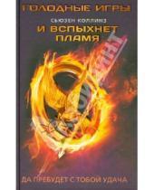 Картинка к книге Сьюзен Коллинз - И вспыхнет пламя