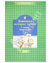 """Картинка к книге Образовательная система """"Школа 2100"""" - Комплект наглядных пособий. 1 класс. Информатика. В 2-х частях. Часть 1"""