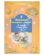 """Картинка к книге Образовательная система """"Школа 2100"""" - Русский язык. 2 класс. Комплект наглядных пособий. В 2-х частях. Часть 1"""