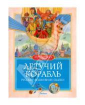Картинка к книге Волшебная страна - Летучий корабль