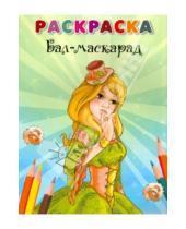 Картинка к книге Попурри - Бал-маскарад. Раскраска