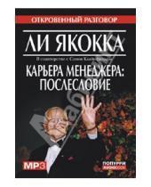 Картинка к книге Ли Якокка - Карьера менеджера: послесловие (CDmp3)