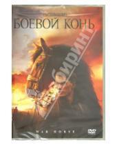 Картинка к книге Стивен Спилберг - Боевой конь (DVD)
