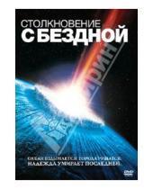 Картинка к книге Мими Ледер - Столкновение с бездной (DVD)