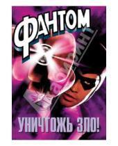 Картинка к книге Саймон Уинсер - Фантом (DVD)