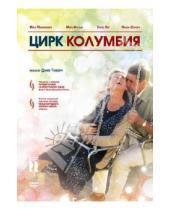 Картинка к книге Данис Танович - Цирк Колумбия (DVD)