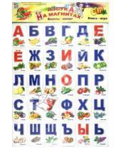 Картинка к книге Аделаида - Азбука на магнитах. Фрукты-овощи