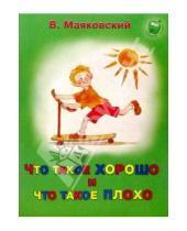 Картинка к книге Владимирович Владимир Маяковский - Что такое хорошо и что такое плохо?