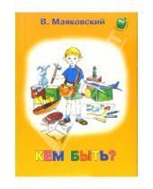 Картинка к книге Владимирович Владимир Маяковский - Кем быть?