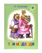 Картинка к книге Николаевич Лев Толстой - Три медведя