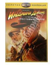 Картинка к книге Стивен Спилберг - Индиана Джонс и последний крестовый поход (DVD)