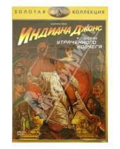 Картинка к книге Стивен Спилберг - Индиана Джонс: В поисках утраченного ковчега (DVD)