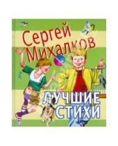 Картинка к книге Владимирович Сергей Михалков - Лучшие стихи