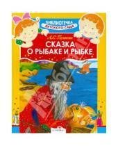 Картинка к книге Сергеевич Александр Пушкин - Сказка о рыбаке и рыбке