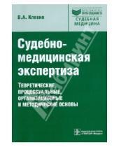Картинка к книге Александрович Владимир Клевно - Судебно-медицинская экспертиза