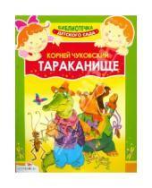 Картинка к книге Иванович Корней Чуковский - Тараканище. Сказка